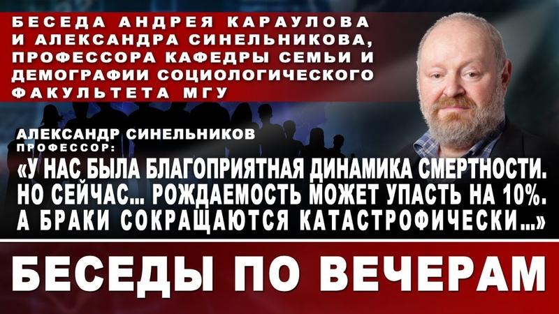 Профессор Александр Синельников У нас была благоприятная динамика смертности Но сейчас