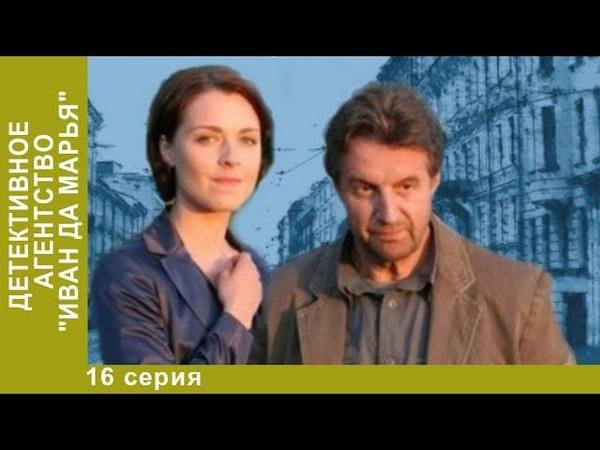 Детективное агентство Иван да Марья 16 серия Детектив