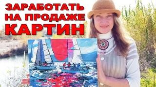 Как Заработать На Картинах, Продавая в Интернете - Наталия Ширяева (Эфир )