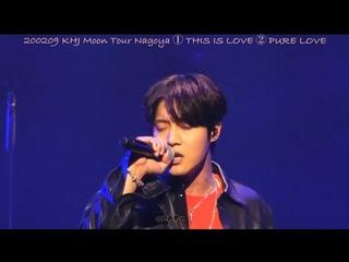 """Kim Hyun Joong Japan Tour 2020 """"Moon, The Sun and Your Song"""" <MOON TOUR> Nagoya"""