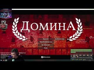 (2) Первый в истории ран Домины на Pro Gamere (Domina)