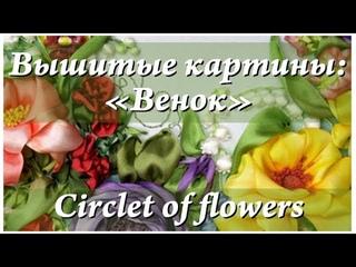 "Вышитая лентами картина ""Венок"" / Ribbon embroidery  ""Circlet of flowers"""