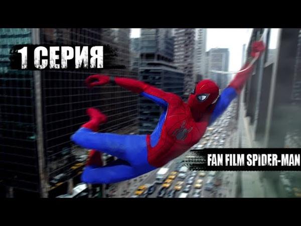 Человек паук Мертвые Души Часть 1 Marvel Real Spider Man Far from home Russia Fan Series