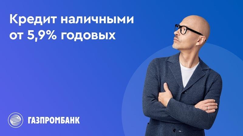 Кредит наличными от 5 9% годовых в Газпромбанке bX7LPj