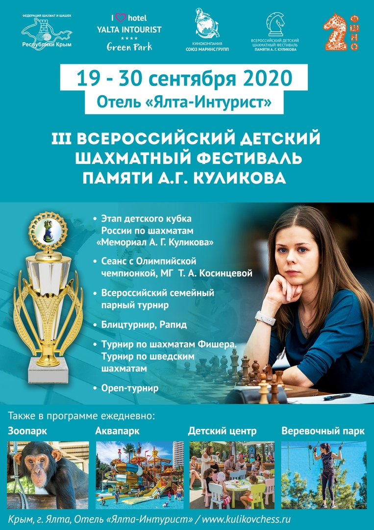 В Отеле Yalta Intourist пройдет III Всероссийский детский шахматный фестиваль памяти А.Г. Куликова