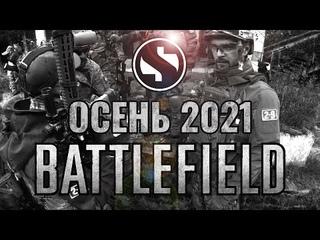 Battlefield 2021 Осень (BorGame) Airsoft