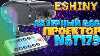 Лазерный трёхцветный RGB проектор N6T179 ESHINY для дискотек и домашних праздников с Aliexpress.