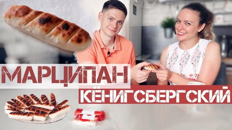 Как сделать кёнигсбергский марципан Рецепт из путешествия по Калининграду