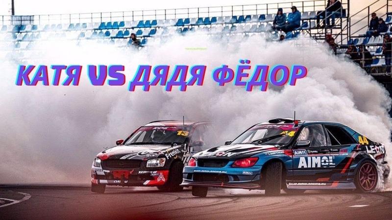 Катя против Дяди Фёдора RDS GP в Мячково