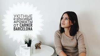Лучшие ароматы Carner Barcelona по версии меня: Palo Santo, Tardes, Rima XI и другие