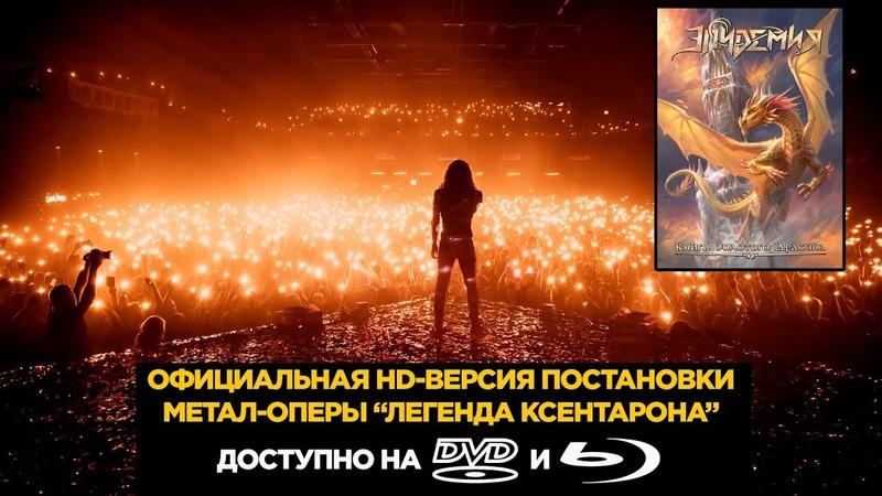 Эпидемия Книга Золотого Дракона Часть 2 Легенда Ксентарона official DVD 23 02 2018 Stadium