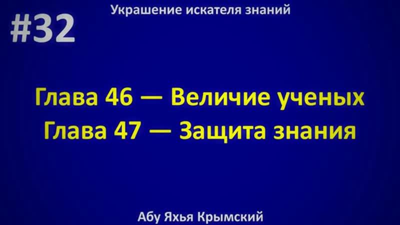 32 Украшение искателя знаний Абу Яхья Крымский
