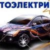 Автоэлектрик Брянск