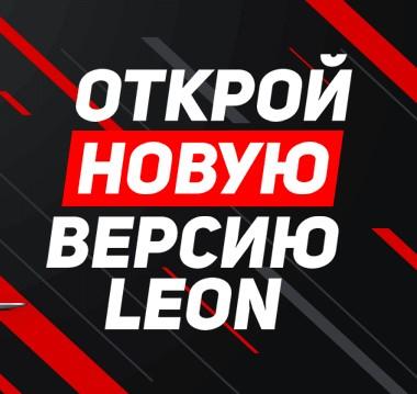 """""""Леон"""" запустил обновленную версию сайта. Расширенная линия и новые бонусы!"""