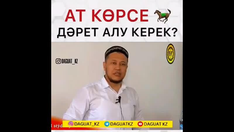 Ат көрсе дәрет алу керек ұстаз Арман Қуанышбаев