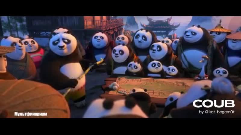 Слушайте внимательно ведь я повторю всего раз десять Кунг фу Панда 3 2016 год