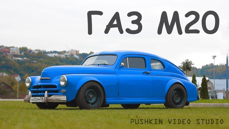 ГАЗ М20 «Победа» ЖАБА (КУПЕ) [PVS][FullHD]