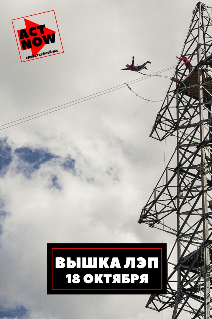 Афиша Новосибирск 18.10 ПРЫЖКИ С ВЕРЕВКОЙ
