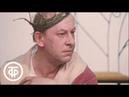Встречи с Евгением Евстигнеевым. Фрагмент спектакля Голый король театра Современник 1977