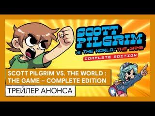 Scott Pilgrim vs. The World: The Game  Complete Edition | ТРЕЙЛЕР АНОНСА
