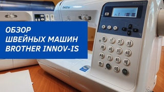 Братья-близнецы? Обзор швейных машин Brother INNOV-IS 50 и INNOV-IS 250
