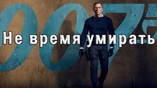 Не время умирать (2021) 💥 Русский трейлер 💥 No Time to Die 💥