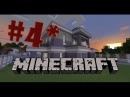 Minecraft Le3 Build! 4 - Офигенный дом! [ОФОРМЛЕНИЕ]