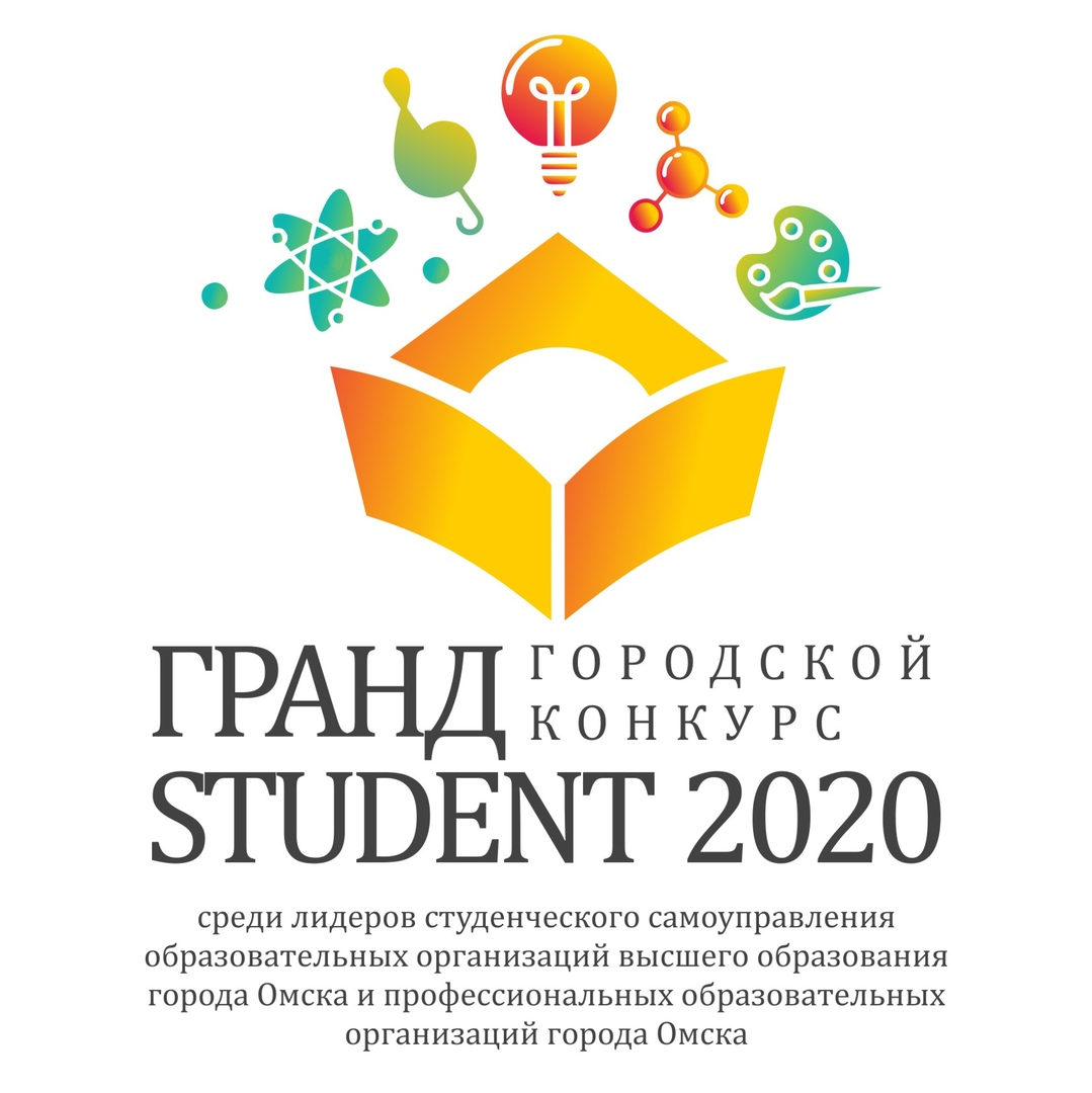 Афиша Омск Городской конкурс «Гранд-Student 2020»