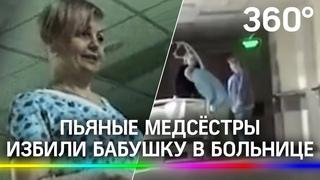 «Чтоб ты сдохла!» - пьяные медсёстры избили бабушку в больнице Иноземцева в Москве