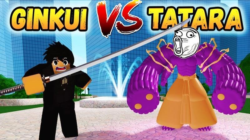 ТАТАРА ПРОТИВ ГИНКУИ 💥 РОБЛОКС РОГУЛЬ ✨ Ginkui vs Tatara Ro Ghoul