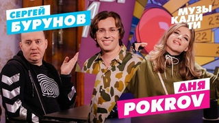 Музыкалити – Сергей Бурунов и Аня Pokrov