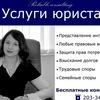 Юридические услуги в г.Казань| Юрист| Адвокат