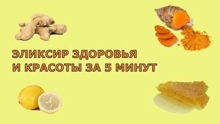 ЭЛИКСИР ЗДОРОВЬЯ- Всего 5 Ингредиентов и 5 Минут//Куркума, имбирь, лимон, мед  и черный перец