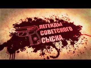 Мститель - Легенды советского сыска