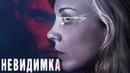 Невидимка фильм триллер криминал 2017
