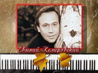 Кемеровский Евгений  - Я буду ждать тебя