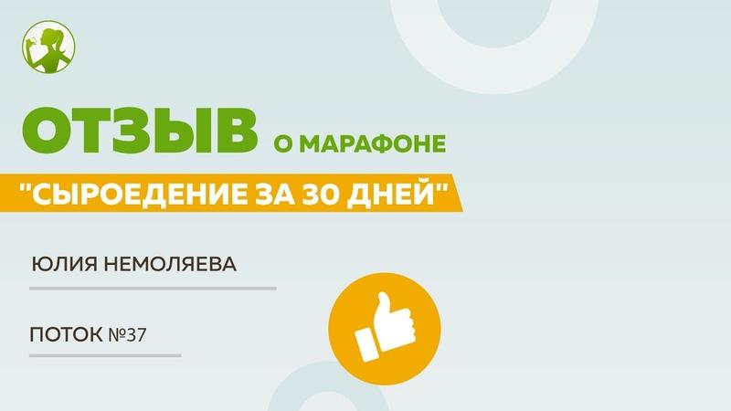 Результаты прохождения коучинга Сыроедение за 30 дней Юлии Немоляевой
