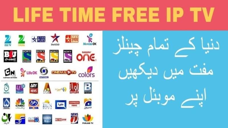 Free IP TV Life Time