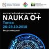 VIII Всероссийский Фестиваль науки в Томске