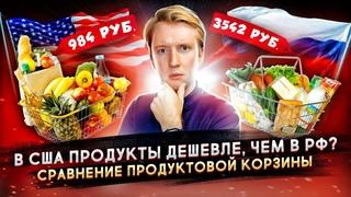 СРАВНИЛ ЦЕНЫ НА ПРОДУКТЫ В АМЕРИКЕ И РОССИИ