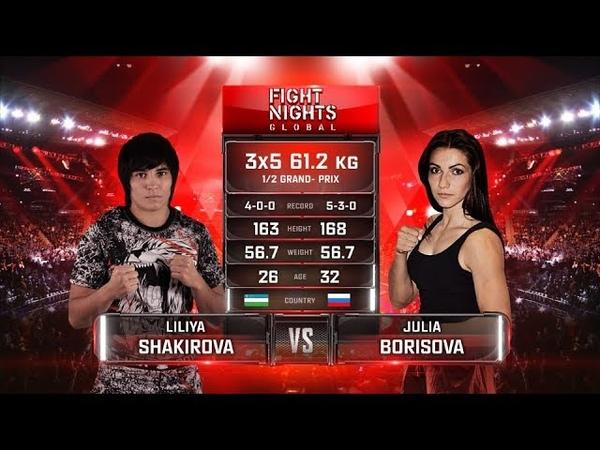 Lilia Shakirova vs Yuliya Borisova Лилия Шакирова vs Юлия Борисова
