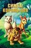 Симба: Король-лев (1995) (Simba: The King Lion, 1995): Всё о сериале на ivi