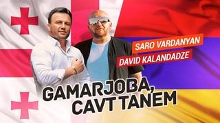 David Kalandadze & Saro Vardanyan  Gamarjoba Cavt tanem New Xit 2020