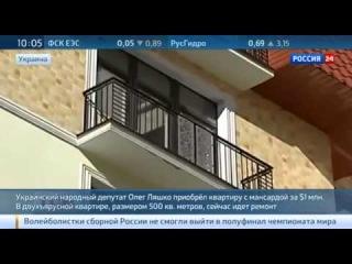 Пидожидомайдаун Олег Ляшко скрыл покупку квартиры за миллион долларов