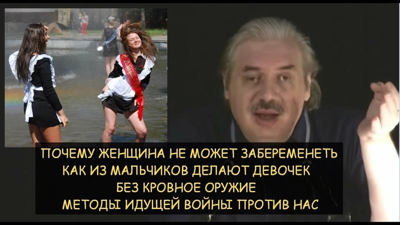 Н.Левашов Почему женщина не может забеременеть. Методы без кровной войны на уничтожение народа