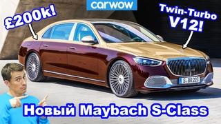 Новый Mercedes-Maybach S-Class: самый роскошный автомобиль в мире?