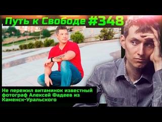 #348 Жёсткая принудиловка в Чечне. Понижение интеллекта  Очередные 300 и 200 после Спутника