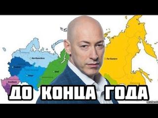 Гордон рассказал, когда свергнут Путина и развалится Россия