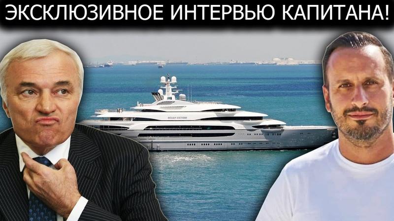 ПРИЧУДЫ гостей Рашникова НА ЯХТЕ скрываемое службой охраны интервью капитана