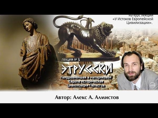 Алекс А Алмистов Этруски Наидревнейшая цивилизация пеласгов
